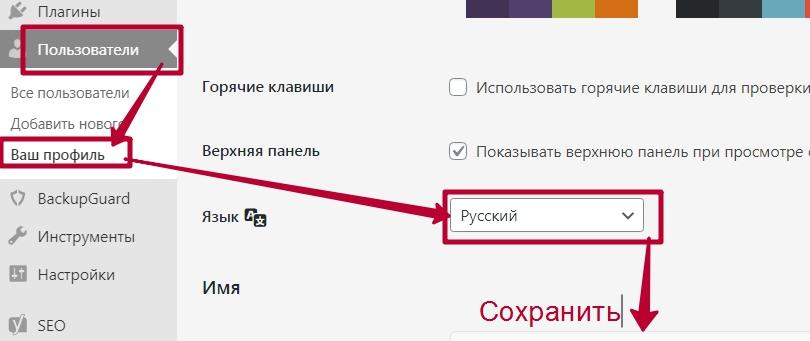 тема для wordpress на русском