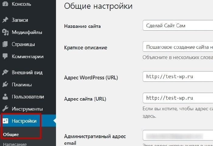 Страница настроек wordpress - Общие