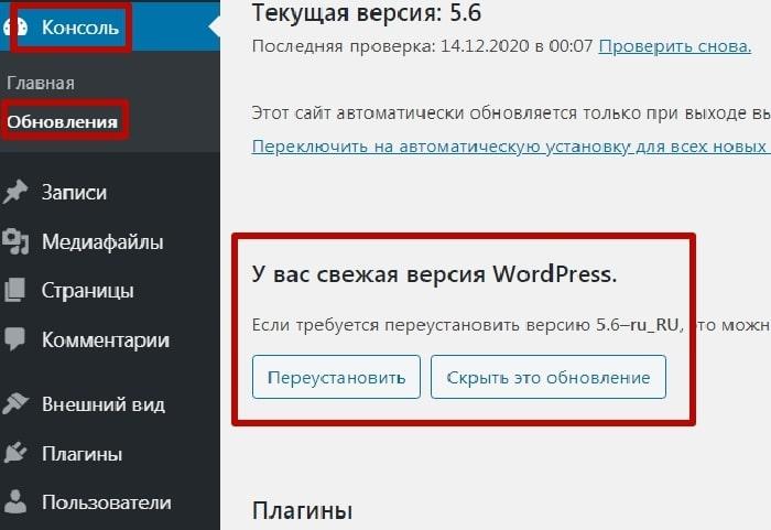 Обновление версий wordpress с целью безопасности