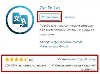 Вид плагина транслитерации URL: Cyr-to-lat