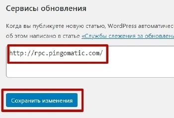 Служба слежения за выходом нового контента в WordPress