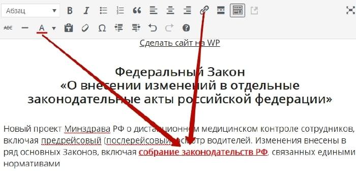 Изменить цвет ссылки в редакторе wordpress