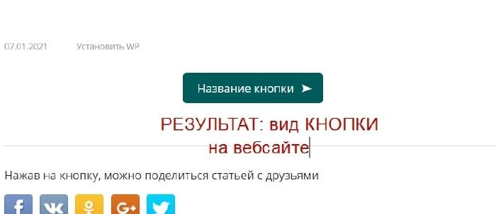 Кнопка на веб-странице