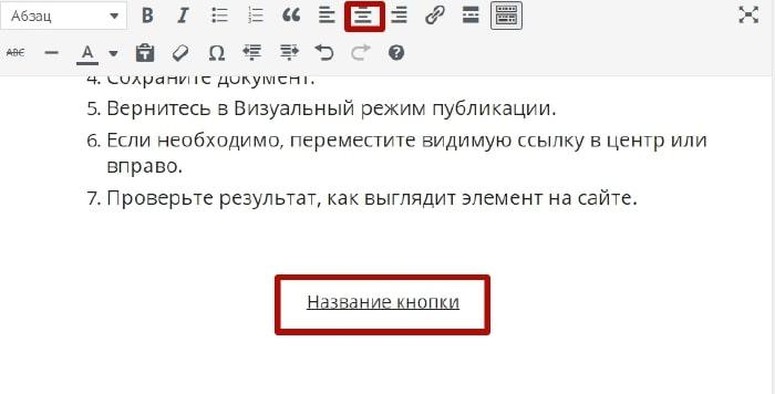 Вид кнопки-ссылки в редакторе