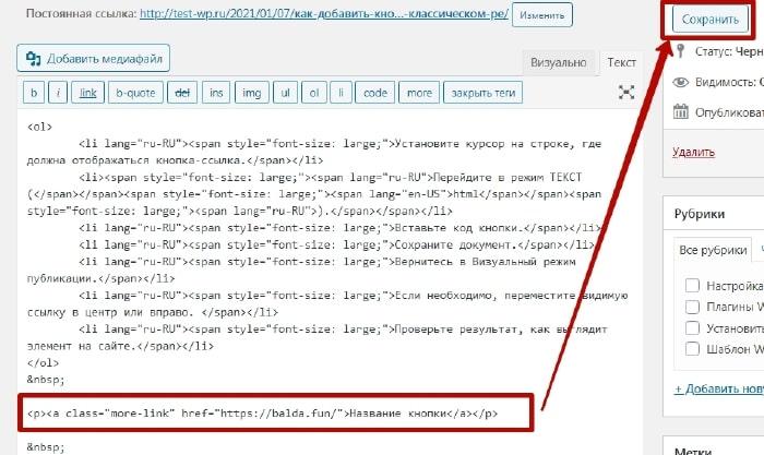 HTML-код текста - вставка кода кнопки