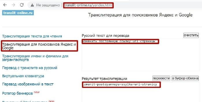 Сервис онлайн транслитерации URL