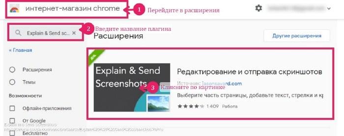 Как сделать скрин с прокруткой - установка расширения в Chrome
