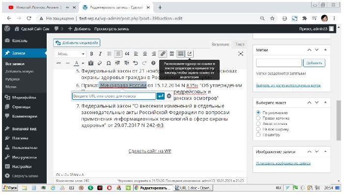Как в WordPress скрыть ссылку от индексации