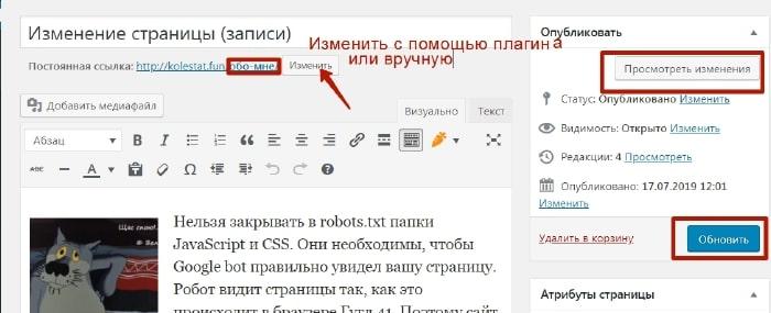 Ручная правка URL страницы