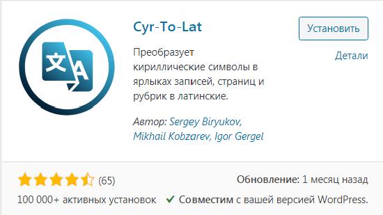 Вид плагина Cyr to Lat в репозитории wordpress