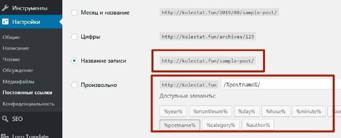 Постоянные ссылки WordPress - выбор формата
