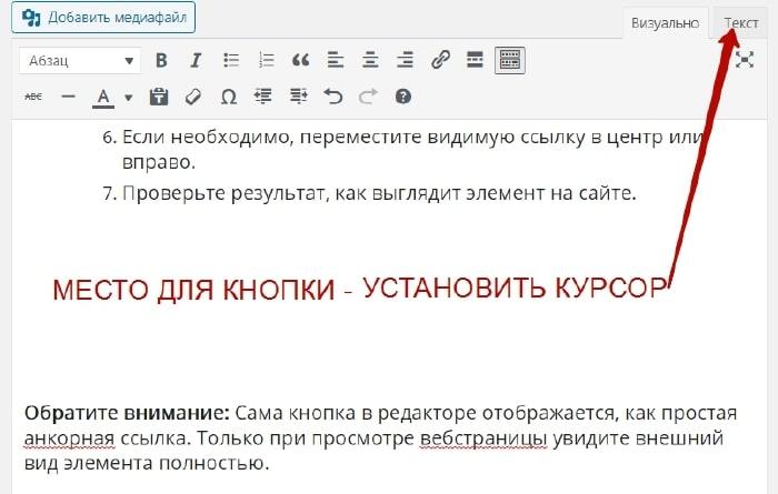 Добавить кнопку - Classic Editor