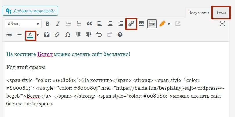 Подбор цвета в редакторе wordpress