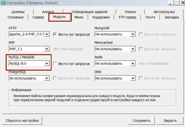 Включить MySQL для доступа к БД через Админер