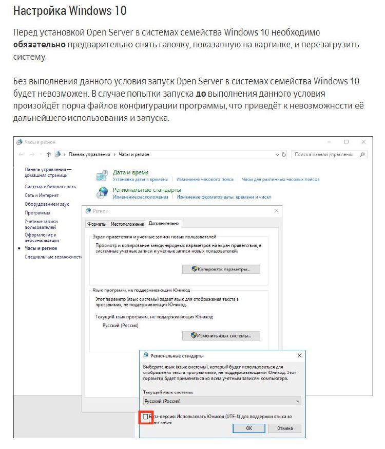Подготовка Windows 10 к установке OpenServer
