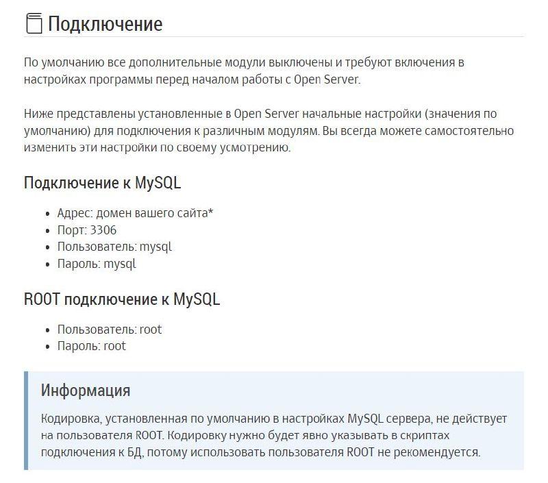 Пароль для MySQL - доступ к БД