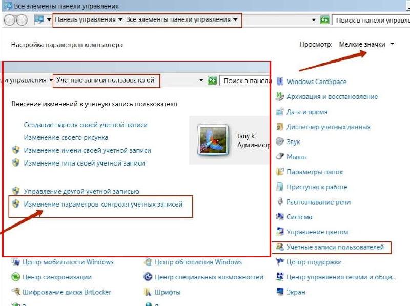 Изменить доступ Учетной записи