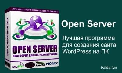 Open Server -лучшая платформа для создания локального сайта wordpress