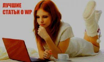 Как создать бесплатный сайт wordpress в Бегет за 7 минут - реально!