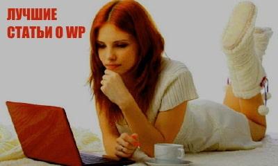 Лучшие статьи на блоге о Wordpress