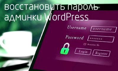 Изменить, восстановить пароль отвхода в админку Wordpress