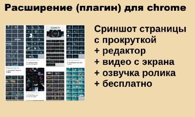screenchots с прокруткой в браузере chrome