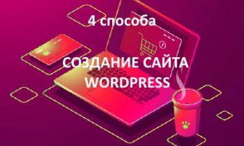 [2021]Настройка WordPress после установки