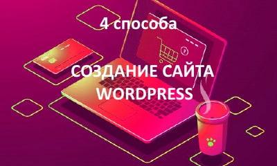 Создание сайта wordpress с нуля (4 способа)