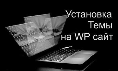 Установка Темы (шаблона) wordpress