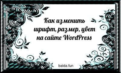 Изменение в wordpress шрифта, цвета заголовков через правку кода